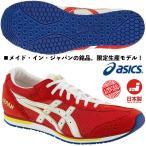 アシックス ASICS/陸上 マラソンシューズ/ソーティ ジャパン/SORTIE JAPAN/1013A053 600/クラシックレッド×ホワイト/店舗限定モデル