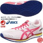 アシックス ASICS/陸上 マラソンシューズ/ソーティ ジャパン/SORTIE JAPAN/1013A064 100/ホワイト×レーザーピンク/店舗限定モデル/2019SS