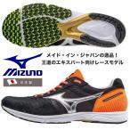 ミズノ MIZUNO/陸上 マラソンシューズ/ウエーブエンペラー JAPAN 2/ブラック×シルバー×オレンジ/J1GA177503/日本製