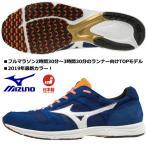 ミズノ MIZUNO/陸上 レーシング マラソンシューズ/ウエーブエンペラー JAPAN 3/ブルー×ホワイト×オレンジ/J1GA197501/2019SS/マラソンにおすすめ