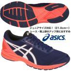 アシックス ASICS/陸上 ランニングシューズ/GEL-INFINI 2/ゲル アンフィニ 2/tjg949 4901/マラソン初心者にオススメ/ジュニアサイズ対応
