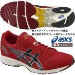 アシックス ASICS/陸上 マラソン シューズ/ターサー ジャパン/TARTHER JAPAN/TJR076 2390/エキスパート向け ランニングシューズ