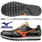ミズノ MIZUNO/トラックトレーニングシューズ/ビルトトレーナー 2/U1GC176154/陸上競技トラック種目のトレーニングに最適