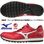 ミズノ MIZUNO/トラックトレーニングシューズ/ビルトトレーナー 2/U1GC186101/20...