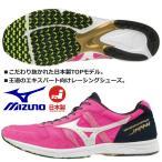 ミズノ MIZUNO/陸上 レーシング マラソンシューズ/ウエーブエンペラー JAPAN 4/ピンク×ホワイト×ネイビー/U1GD192060/2019年 最新モデル