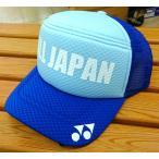 YONEX/ヨネックス/ 限定モデル/ALL JAPAN キャップ /オールジャパンキャップ/YOS14002 027/カラー:サックス