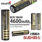 送料無料 18650 リチウムイオン電池 UltraFire 4600mAh 18650充電池 2本 保護回路有