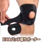 膝 膝蓋骨 保護 薄手 サポーター スポーツ 運動 男女兼用