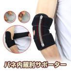 肘 サポーター バネ スポーツ 痛み 関節痛 運動 男女兼用