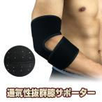肘 サポーター 通気性 軽量 痛み 関節痛 スポーツ 運動 男女兼用