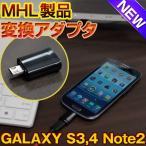 送料無料 GALAXY S4 S3 Note3 4 MHL コネクタ 変換 アダプタ スマホ カードリーダー