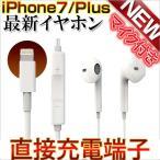 【送料無料/メール便のみ】iPhone7/7Plus アイフォン7/イヤホン/イヤフォン ヘッドフォン イヤホン/イヤフォン16ビット/48KHz