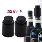 2個セット ワインストッパー ワインボトル栓 ボトル蓋 密閉 酸化防止 ボトルストッパー 真空 プレゼント  贈答用 メール便