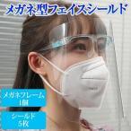 フェイスシールド フェイスガード メガネ型 透明 飛沫予防 ウィルス コロナ 油はね防止 曇り止め 暑さ対策 フレーム1個 シールド5枚 送料無料 メール便