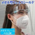 フェイスシールド フェイスガード メガネ型 メガネフレームのみ 透明 飛沫予防 ウィルス コロナ 油はね防止 曇り止め 暑さ対策 送料無料 メール便