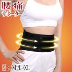 送料無料 腰サポーター コルセット 姿勢矯正 腰痛予防