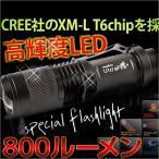 送料無料 LEDライト LEDサイクルライト 防水LED 18650充電池使用 CREE XM-L T6チップ使用