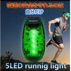 送料無料【メール便】LED ランニング ライト 5個LED搭載 クリップ 型 セーフティーライト 夜ラン 自転車 散歩 高速 点滅 反射 電池付