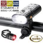 自転車 ライト 自転車ライト LED 防水 800ルーメン 2600mAh 大容量電池 USB充電式 自転車用ヘッドライト bike light 高輝度 長時間 夜間 キャンプ ハイキング