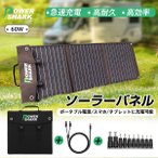 POWERSHARK ソーラーパネル 60W 太陽光発電 ソーラーチャージャー 折りたたみ式 DC出力 USB出力 防災 コンパクト 高変換効率