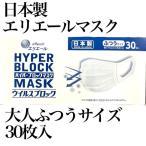 大王製紙 エリエール 日本製マスク ハイパーブロック 30枚入 ふつうサイズ