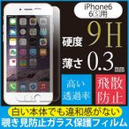 iPhone6 iPhone6s iPhone7 覗き見防止 ガラス保護フィルム ディスプレイタイプ 9H 4.7インチ