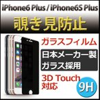 iPhone6 Plus iPhone6S Plus (5.5インチ) 覗き見防止 ガラス保護フィルム