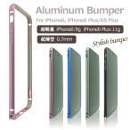 ショッピングiphone ストラップ iPhone6 (4.7インチ) アルミ バンパー ストラップホール付き