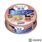 訳あり 在庫処分 おいしく健康 コラーゲン配合(70g) 猫 キャットフード 缶詰 ◆賞味期限 2021年11月