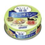 訳あり 在庫処分 おいしく健康 グルコサミン配合(70g) 猫 キャットフード 缶詰 ◆賞味期限 2021年12月