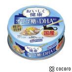 訳あり 在庫処分 おいしく健康 オリゴ糖&DHA配合(70g) 猫 キャットフード 缶詰 ◆賞味期限 2022年10月