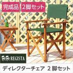 Versailles 天然木とグリーン布製の定番のディレクターチェアレジスタ(ガーデニング 椅子)