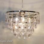 シャンデリア クールで上品な大人のシャンデリア クリアー  LED対応 お姫様 姫系 ロマンチック ロマンティック
