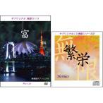 映像版「富」(DVD)+サブリミナルCD「繁栄」★サブリミナル無限