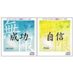 「成功〜Success」&「自信〜Pride」サブリミナルCD無限シリーズ2枚セット