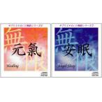 「元気〜ヒーリング」&「安眠〜エンジェル・スリープ」サブリミナルCD無限シリーズ2枚セット