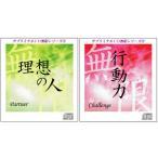 「理想の人〜パートナー」&「行動力〜チャレンジ」サブリミナルCD無限シリーズ2枚セット