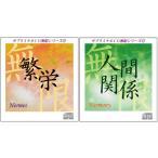 「繁栄〜ヘルメス」&「人間関係〜ハーモニー」サブリミナルCD無限シリーズ2枚セット