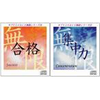 「合格〜サクセス」&「集中力〜コンセントレイション」サブリミナルCD無限シリーズ2枚セット