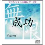 「成功〜Success」サブリミナルCD無限シリーズ(2)