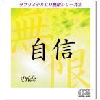 「自信〜Pride」サブリミナルCD無限シリーズ(3)