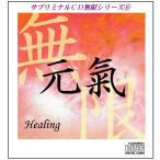 「元氣〜ヒーリング」サブリミナルCD無限シリーズ(6)