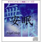 「安眠〜エンジェル・スリープ」サブリミナルCD無限シリーズ(7)
