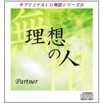 「理想の人〜Partner」サブリミナルCD無限シリーズ(8)