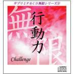 「行動力〜チャレンジ」サブリミナルCD無限シリーズ(9)