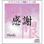 「感謝〜Thanks」サブリミナルCD無限シリーズ(10)