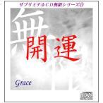 「開運〜Grace」サブリミナルCD無限シリーズ(11)