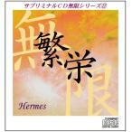 「繁栄〜ヘルメス」サブリミナルCD無限シリーズ(12)