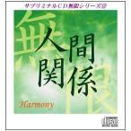 「人間関係〜ハーモニー」サブリミナルCD無限シリーズ(13)