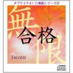 「合格〜サクセス」サブリミナルCD無限シリーズ(14)